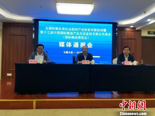 第十七届中国国际粮油产品及设备