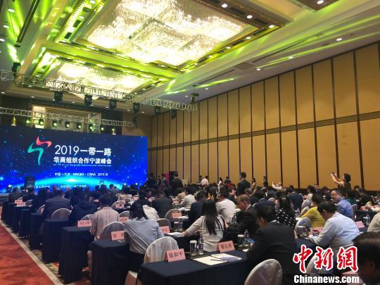 """2019""""一带一路""""华商组织合作宁波峰会召开 聚焦抱团发展"""