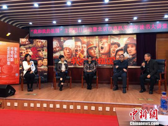 电影《我和我的祖国》及同名图书走进北京市直机关
