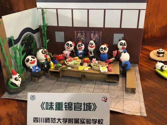 20余所学校文创作品亮相  四川省青少年大熊猫文创联赛启动