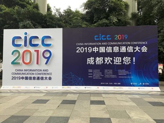 感受5G+生活 来2019中国信息通信大会看科技成果转化