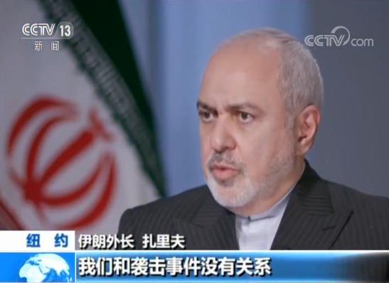 31团淘宝兼职是真的吗_伊朗外长:我们和沙特石油设施遭袭事件没有关系