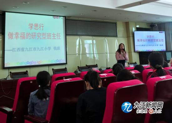 实效培训,助力成长——九江市鹤湖学校组织教师参加区新班主任培训班
