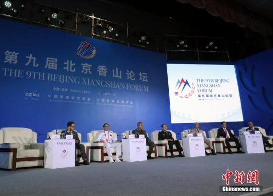 10月21日,第九届北京香山论坛在北京国际会议中心开幕。中新社记者 宋吉河 摄