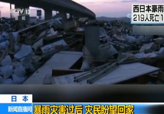 日本暴雨灾害已致219人死11人失踪 灾民盼早回家