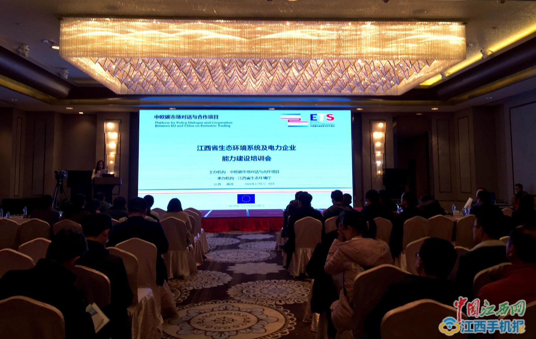 中欧碳市场对话与合作项目 江西环境系统及企业培训顺利开幕