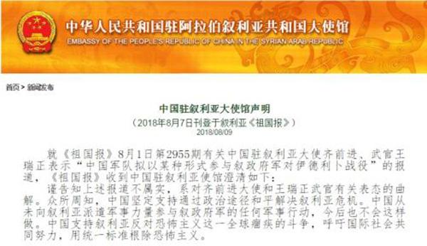 中国驻叙使馆:叙媒体报道中国军队介入叙局势不属实