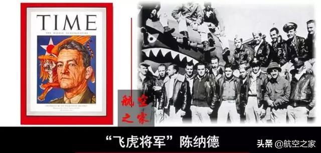 登上时代周刊的陈纳德将军,曾率领飞虎队击毁2500架日军敌机