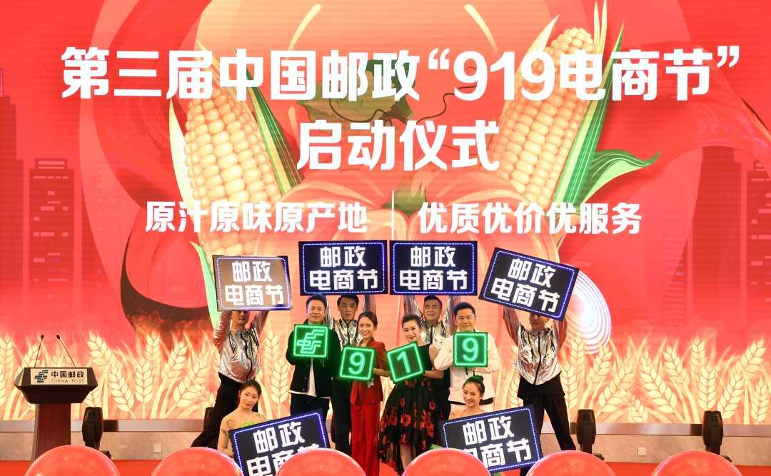 """第三届中国邮政""""919电商节""""在北京启动"""