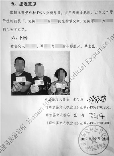 两个家庭的DNA鉴定报告(左侧为谭女士一家,右侧为宋女士一家)。 本组图片均由辽沈晚报、聊沈客户端记者 吴章杰 摄