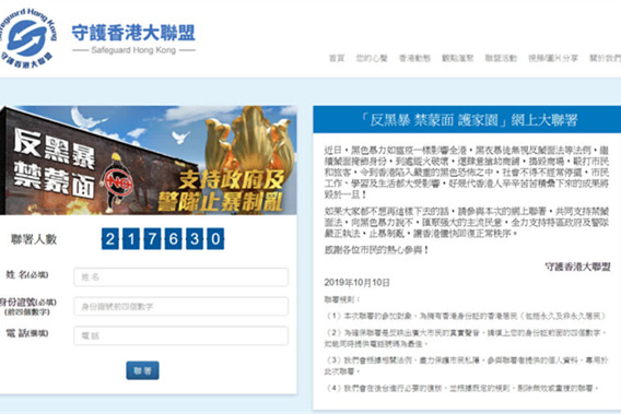 禁蒙面护家园 逾20万香港市民联署向暴力说不
