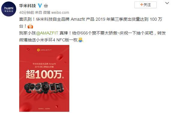 华米科技Amazfit今年Q3出货量超100万台