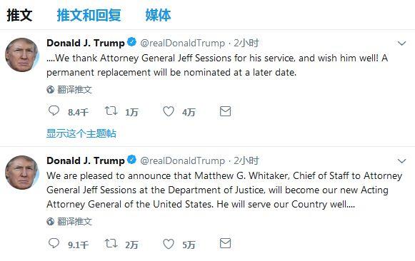 """【蜗牛棋牌】选举刚完 特朗普又""""开人""""了"""