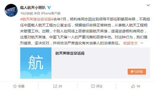 中国载人航天工程网:杨利伟系正常转岗个别人恶意造谣
