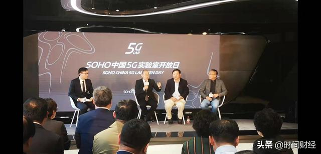 SOHO中国5G实验室在丽泽SOHO开幕 潘石屹肉疼:花了好多钱