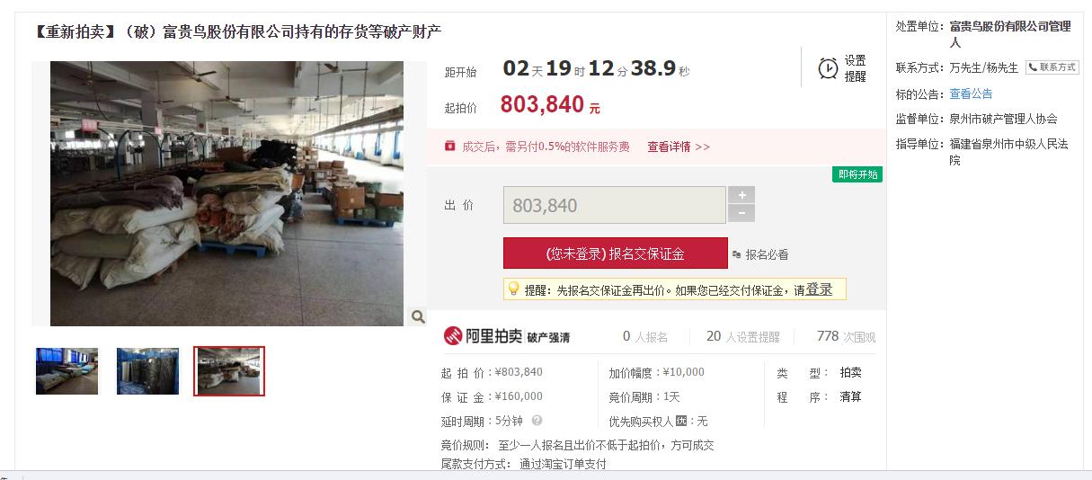 富贵鸟第四次破产拍卖起价80万,目前暂无人报名,此前两度打折终觅接盘方