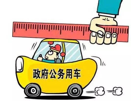 【关注】《辽宁省党政机关公务用车管理办法》正式施行,这些用车属