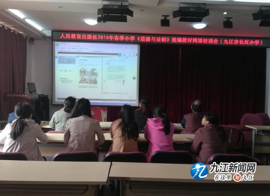 九江市长虹小学《道德与法制》统编教材网络培训会