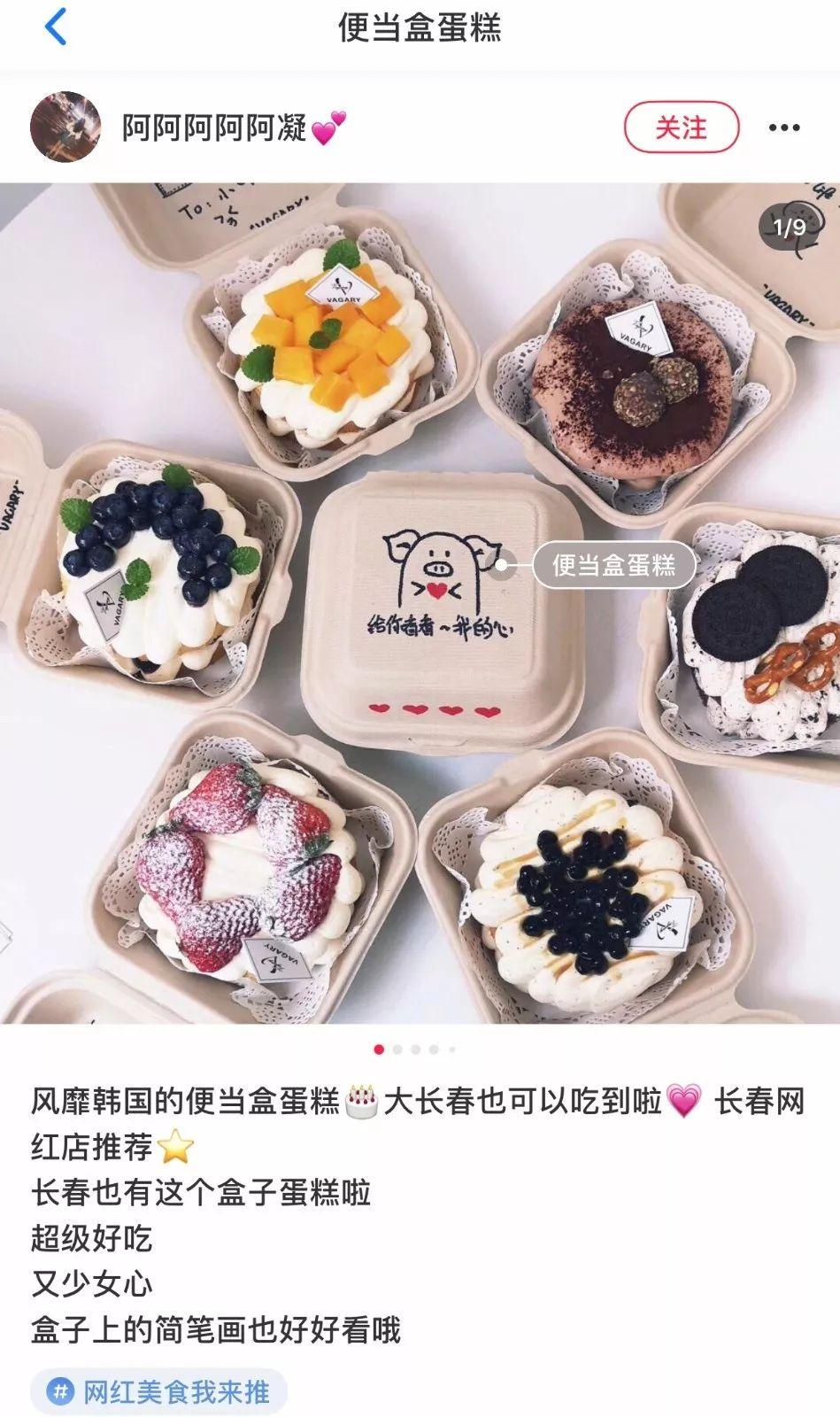 不花钱 火遍韩国 便当盒蛋糕 登陆魔都,半小时就被抢空 珍珠 水晶球