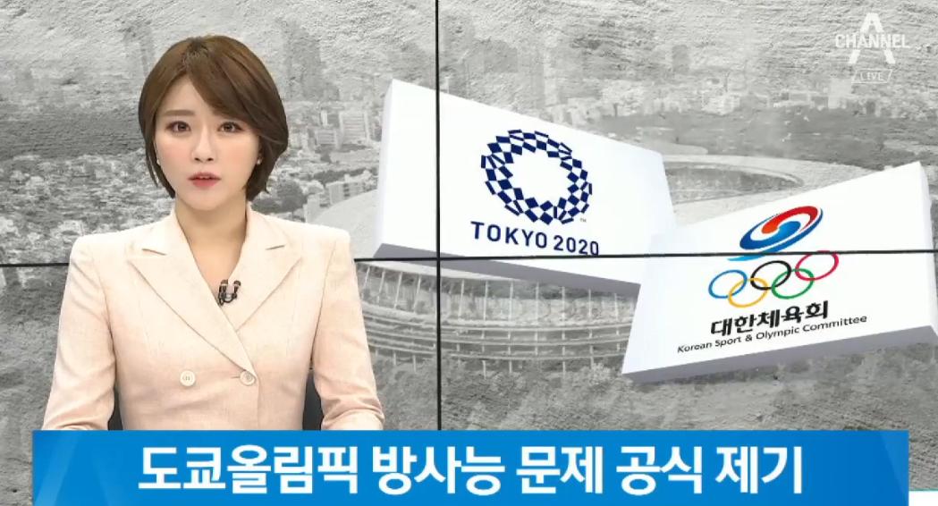 韩媒关注东京奥运核辐射问题(Channel A)