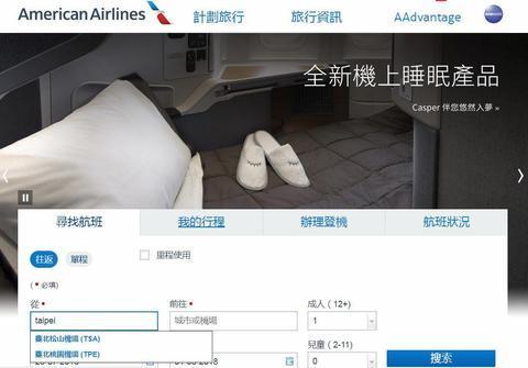 美国航空公司改名后官网截图