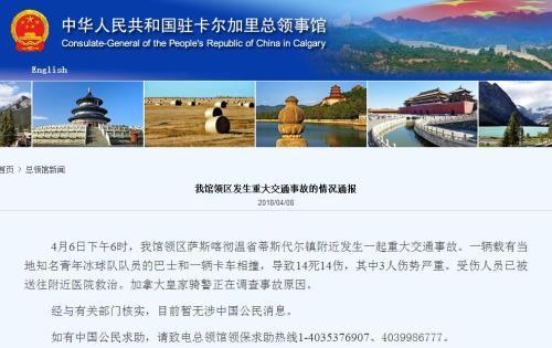 截图自中国驻卡尔加里总领事馆网站。