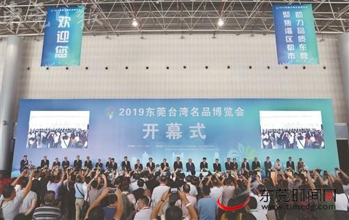 2019东莞台湾名品博览会于10月25