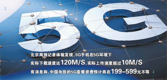 中国电信抢跑5G不易 有望9月发售专属号段