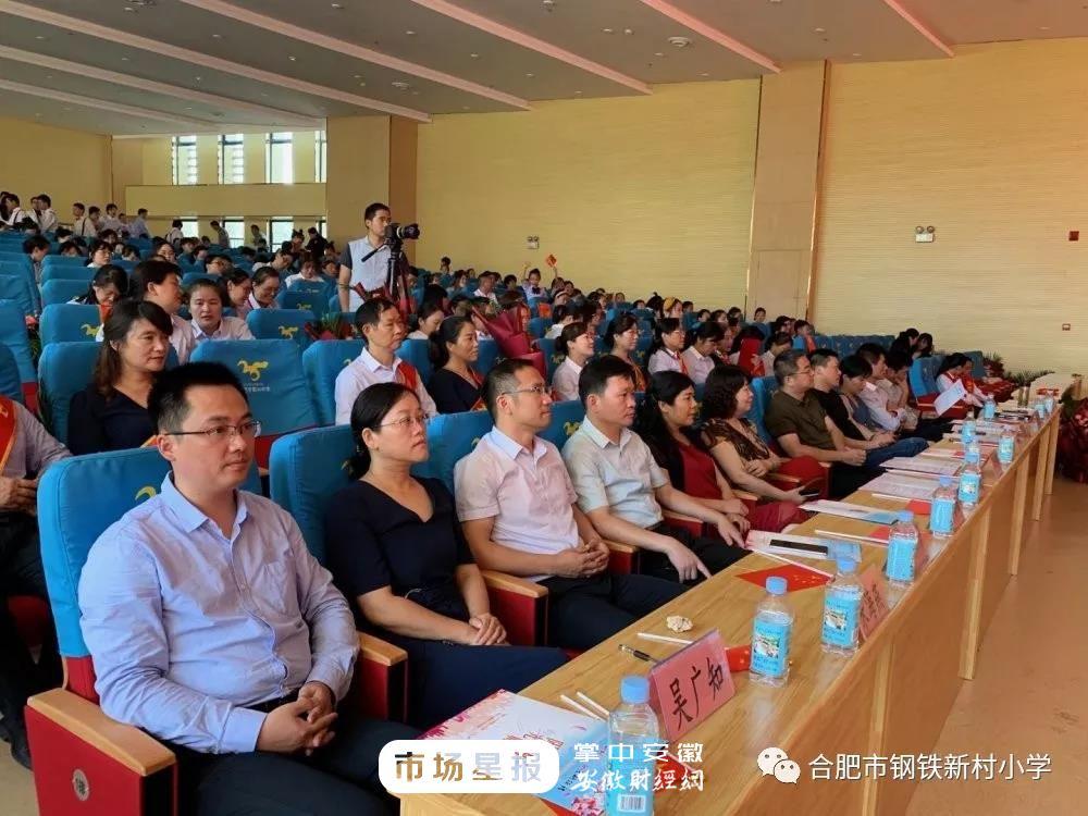 追梦新时代 奋进新征程——长三小钢铁新村分校庆祝第35个教师节