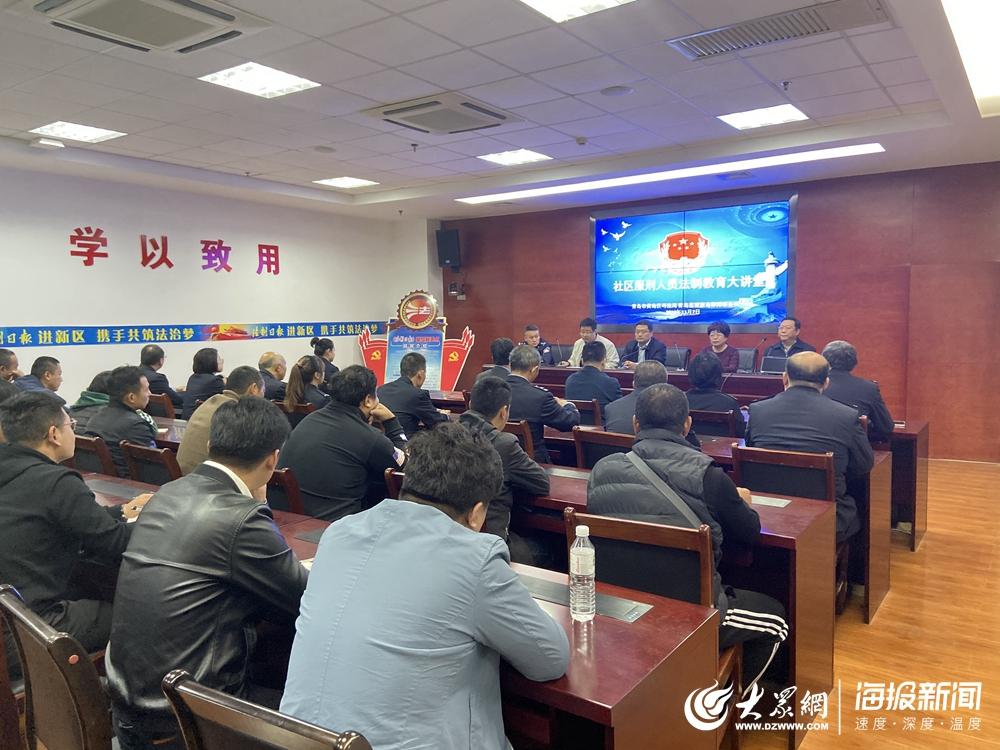 青岛西海岸新区司法局开展法制教育大讲堂活动