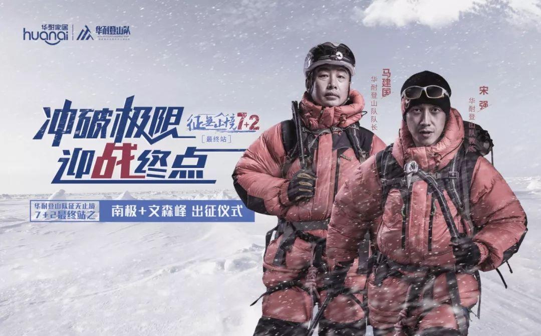 征无止境!家居建材攀登者向南极进发了