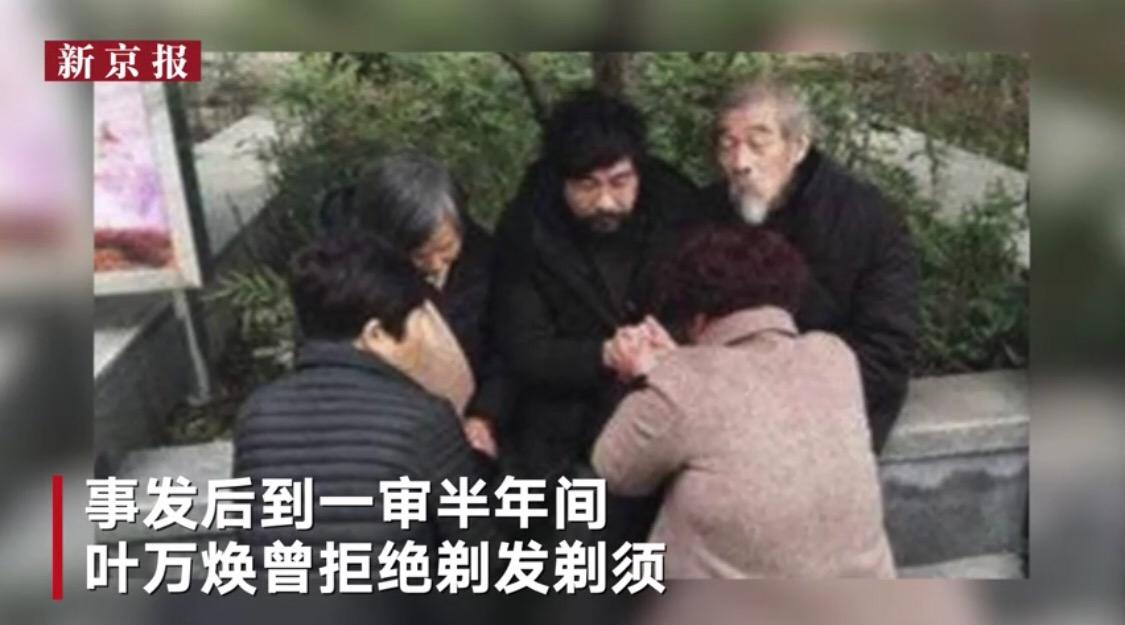 """叶万焕正在叶星逝世后一度回绝剃头刮胡子。 新京报""""我们视频""""截图"""
