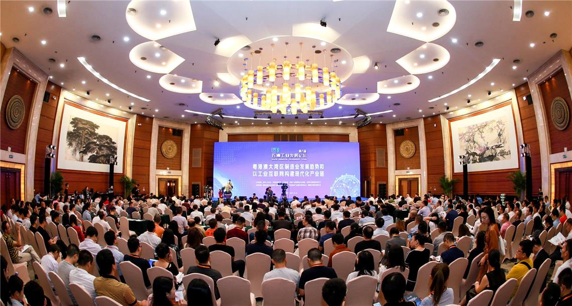 """""""五洲工业发展论坛""""聚焦工业互联网,信息化数字化转型是工业发展主趋势"""