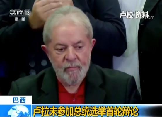 巴西总统选举首轮辩
