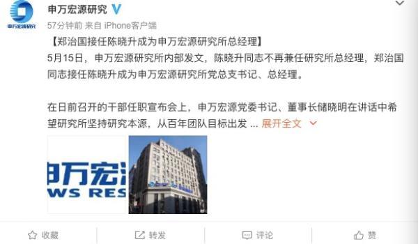 申万宏源研究所官方微博截图