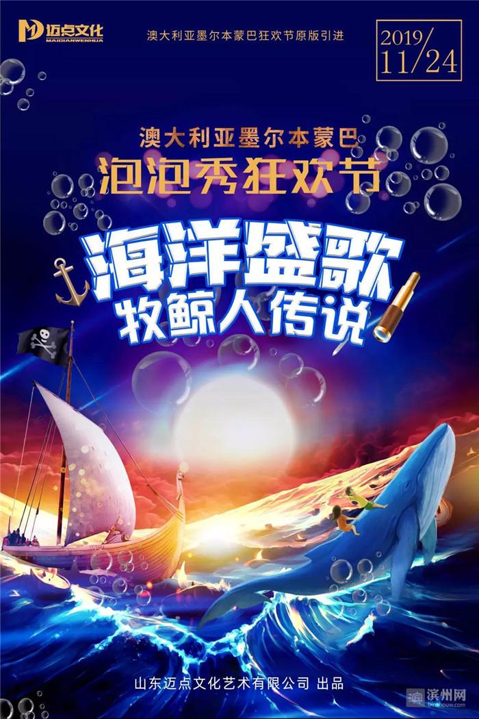 滨州网抢票|娃儿的父母看过来!30张《海洋盛歌—牧鲸人传说》演出票免费抢