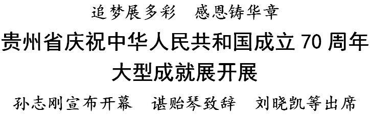 贵州省庆祝中华人民共和国成立70周年大型成就展开展 孙志刚宣布开幕 谌贻琴致辞 刘晓凯等出席