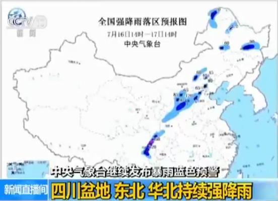 中央气象台继续发布暴雨蓝色预警 四川盆地、东北、华北持续强降雨