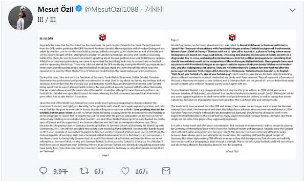 德国球星厄齐尔退出国家队:我被推进政治舆论漩涡
