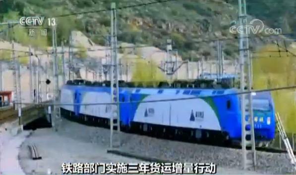 铁路部门实施三年货运增量行动 重点在六线六区域增大铁路运能