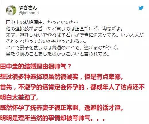 甚至还有网友挑出质疑,节现在组袒护田中圭。