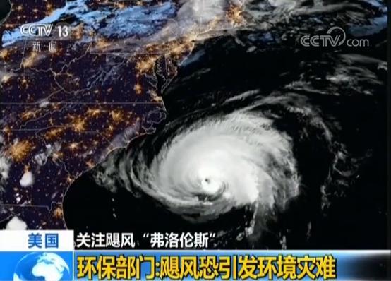 """飓风""""弗洛伦斯""""或15日登陆美国 核电站面临考验"""