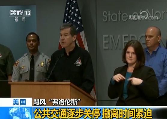 飓风登陆倒计时:美公共交通关停 撤离时间紧迫