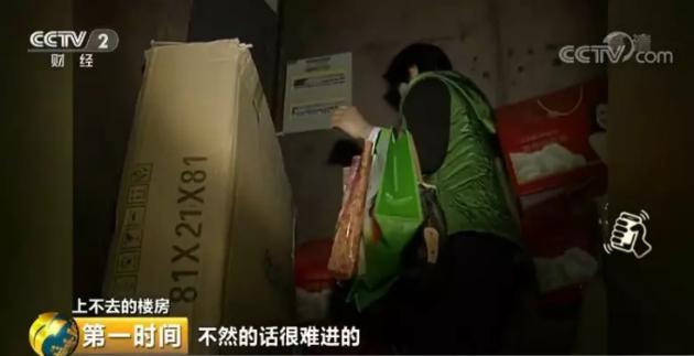 央视调查:安徽滁州业主买楼房却上不去 问题出在哪?