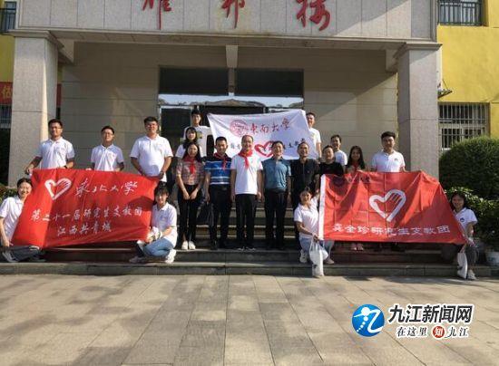 范伟成一行到共青城市耀邦红军小学慰问共青城市第二十一届研究生支教团