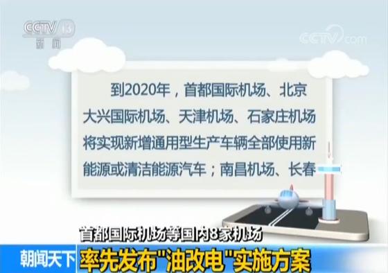 """机场发布""""油改电""""降排放护环境"""