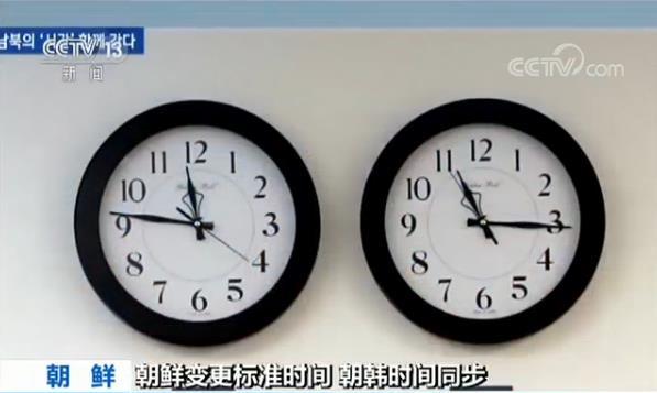 变更前,朝鲜时间较韩国时间提前30分钟