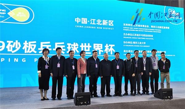 2019砂板乒乓球世界杯今在江北新区开赛