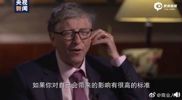 盖茨答白岩松提问挣钱难还是花钱难 答案出人意料