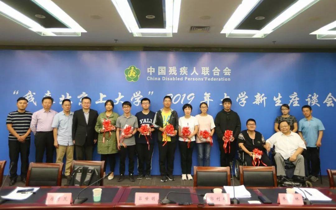 中国残联推进特殊教育法制,残疾学生畅谈大学规划
